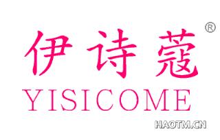 伊诗蔻  YISICOME