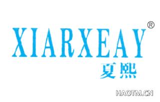 夏熙  XIARXEAY