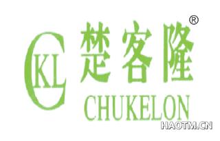 楚客隆 CKLCHUKELON