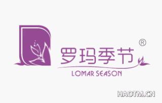 罗玛季节 LOMAR SEASON