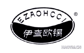 伊查欧锡 EZAOHCCI