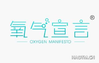 氧气宣言 OXYGEN MANIFESTO