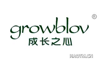 成长之心 GROWBLOV