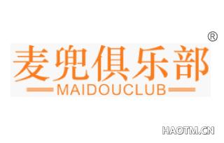 麦兜俱乐部 MAIDOUCLUB