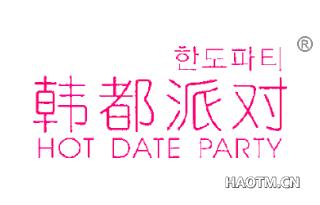 韩都派对 HOT DATE PARTY