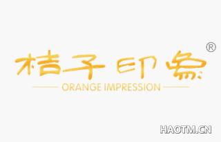 桔子印象 ORANGE IMPRESSION