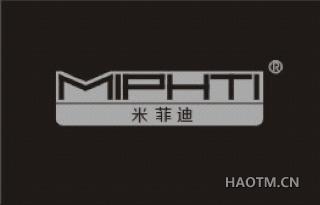 米菲迪 MIPHTI