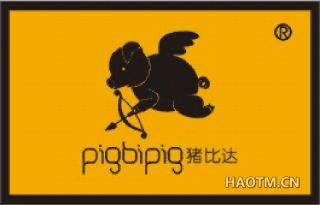 猪比达 PIGBIPIG