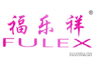 福乐祥 FULEX