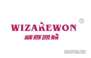 威查凯翁 WIZAKEWON