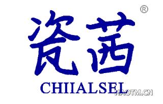 瓷茜 CHIIALSEL