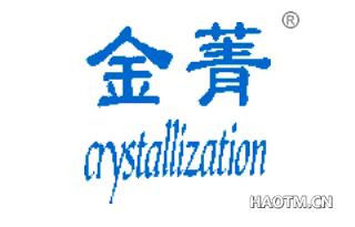 金菁 CRYSTALLIZATION
