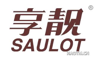 享靓 SAULOT