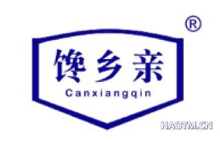 馋乡亲 CANXIANGQIN