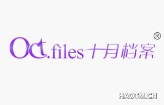 十月档案 OCT.FILES