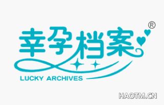 幸孕档案 LUCKY ARCHIVES