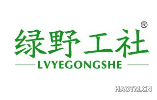 绿野工社 LVYEGONGSHE