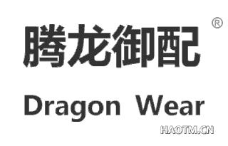 腾龙御配 DRAGON WEAR