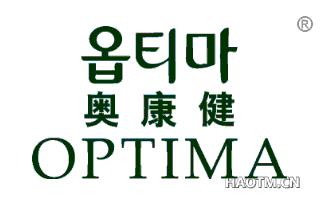 奥康健 OPTIMA