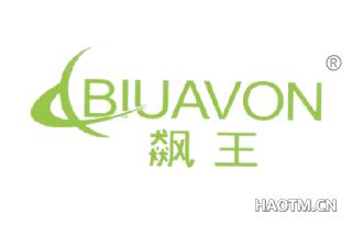 飙王 BIUAVON