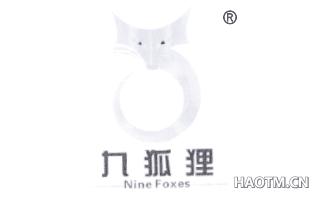 九狐狸 NINE FOXES