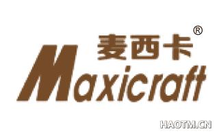 麦西卡 MAXICRAFT