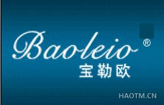 宝勒欧 BAOLEIO
