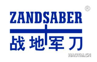 战地军刀 ZANDSABER