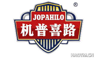 机普喜路 JOPAHILO