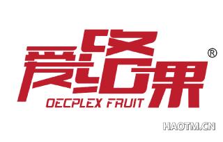 爱络果 OECPLEXFRUIT