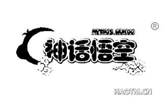 神话悟空 MYTHOS WUKOO