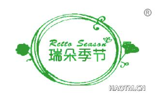 瑞朵季节 RETTO SEASON
