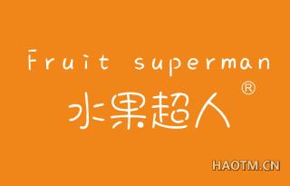 水果超人 FRUITSUPERMAN