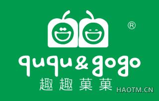 趣趣菓菓 QUQU&GOGO