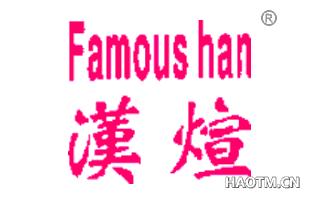 汉煊 FAMOUSHAN