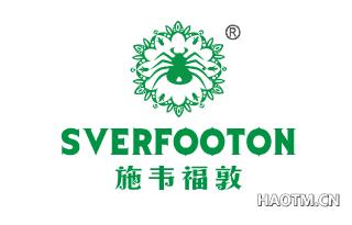 施韦福敦 SVERFOOTON