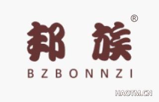邦族 BZBONNZI