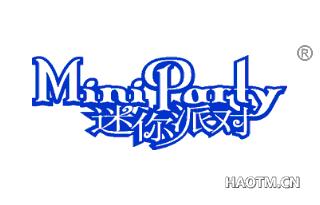 迷你派对 MINI PARTY