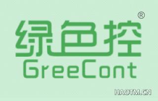 绿色控 GREECONT