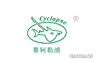 赛轲勒浦 CYCLAPSE