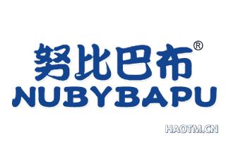 努比巴布 NUBYBAPU