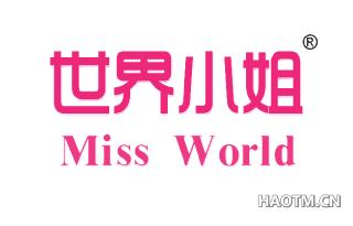 世界小姐 MISS WORLD