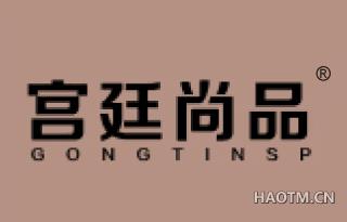 宫廷尚品 GONGTINSP