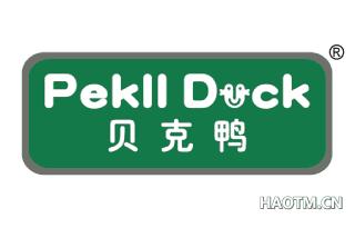 贝克鸭 PEKLLDUCK
