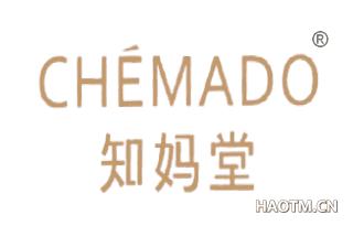 知妈堂 CHEMADO