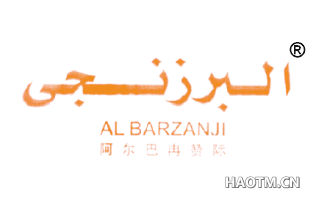 阿尔巴冉赞际 ALBARZANJI