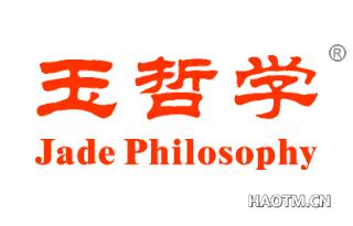 玉哲学 JADE PHILOSOPHY