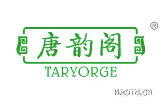 唐韵阁  TARYORGE