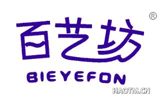 百艺坊 BIEYEFON