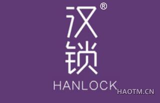 汉锁 HANLOCK